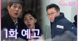 Be My Dream Family (2021) Ep 49 HD English Sub Watch Full Ep Live